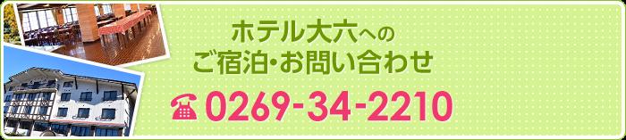 ホテル大六へのご宿泊・お問い合わせ 0269-34-2210