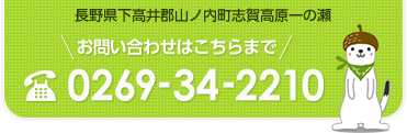 長野県下高井郡山ノ内町志賀高原一の瀬 お問い合わせはこちらまで TEL 0269-34-2210