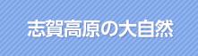 志賀高原の大自然