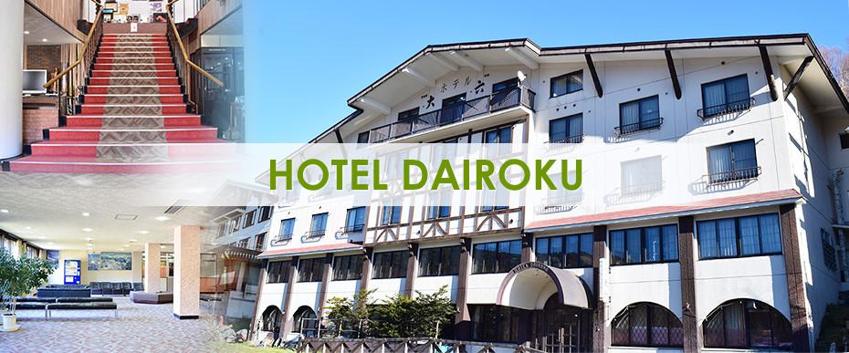 HOTEL DAIROKU