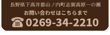 長野県下高井郡山ノ内町一の瀬 お問い合わせはこちらまで TEL 0269-34-2210